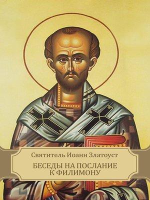 cover image of Besedy na poslanie k Filimonu