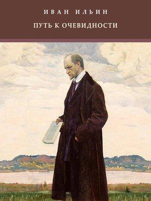 cover image of Put' k ochevidnosti