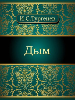 cover image of Дым