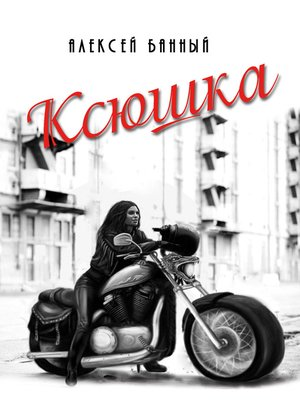 cover image of Ксюшка