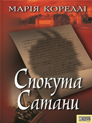 cover image of Спокута Сатани (Spokuta Satany)