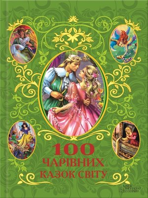 cover image of 100 чарівних казок світу (100 charivnyh kazok svitu)