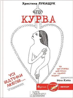 cover image of Курва (Kurva)