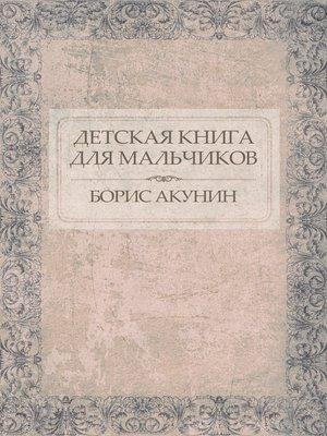 cover image of Detskaja kniga   dlja mal'chikov