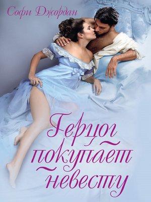cover image of Герцог покупает невесту (Gercog pokupaet nevestu)