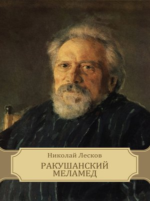 cover image of Rakushanskij melamed