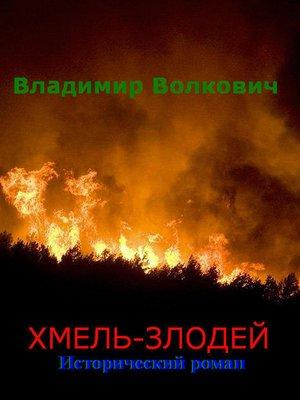 cover image of Хмель-злодей