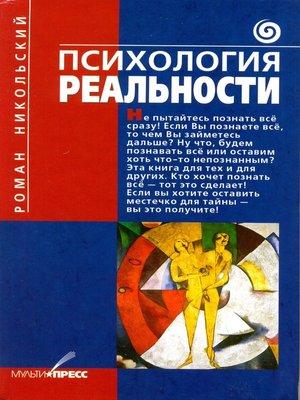 cover image of Психология Реальности