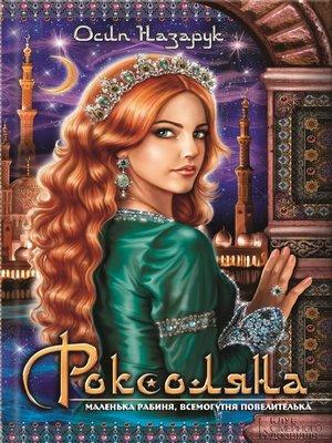 cover image of Роксоляна (Roksoljana)