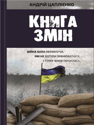 cover image of Книга змін (Knyga zmin)