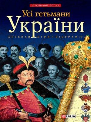 cover image of Усi гетьмани України (Usi get'mani Ukraїni)