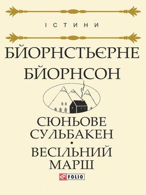 cover image of Сюньове Сульбакен. Весільний марш