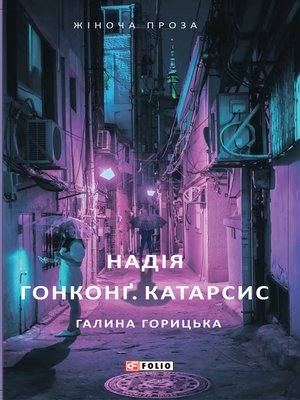 cover image of Надія Гонконг Катарсис