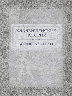 cover image of Kladbishhenskie istorii