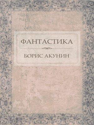 cover image of Fantastika