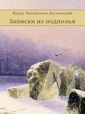 cover image of Zapiski iz podpol'ja