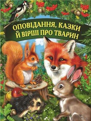 cover image of Оповідання, казки й вірші про тварин (Opovidannja, kazky j virshi pro tvaryn)