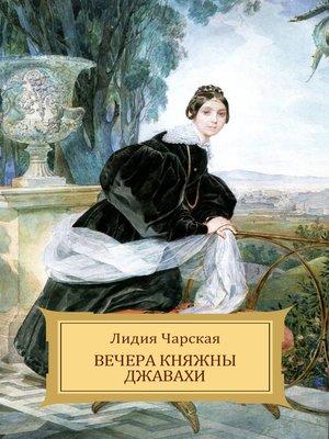 cover image of Vechera knjazhny Dzhavahi