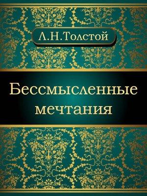 cover image of Бессмысленные мечтания