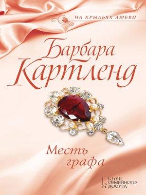cover image of Месть графа (Mest' grafa)