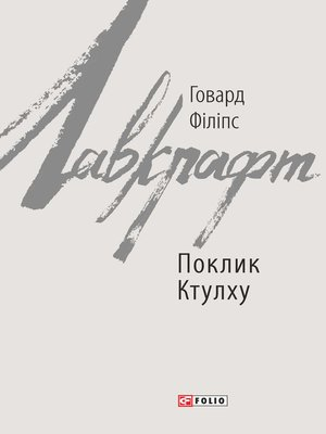 cover image of Поклик Ктулху (Poklik Ktulhu)