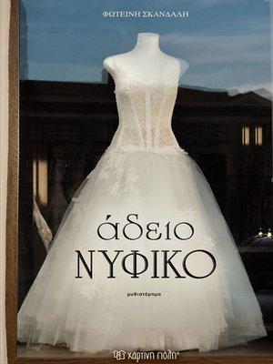 cover image of Άδειο Νυφικό
