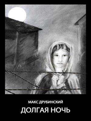 cover image of Долгая Ночь