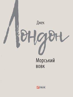 cover image of Морський вовк (Morskij vovk)