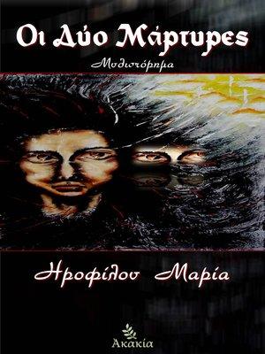cover image of Οι Δυο Μάρτυρες