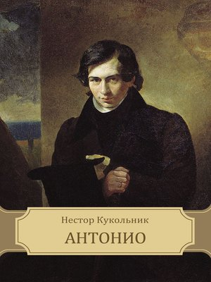 cover image of Antonio