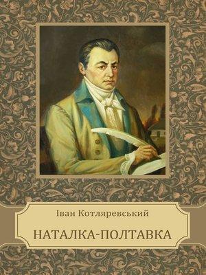 cover image of Natalka – Poltavka