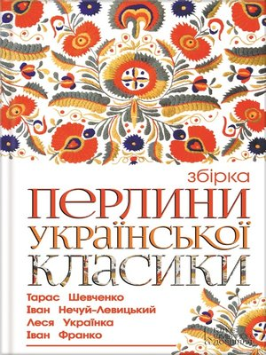 cover image of Перлини української класики. Збірка (Perlyny ukrai'ns'koi' klasyky. Zbirka)