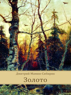 cover image of Zoloto