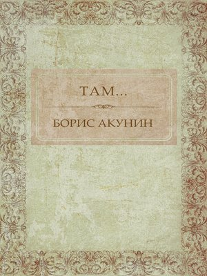 cover image of Tam...