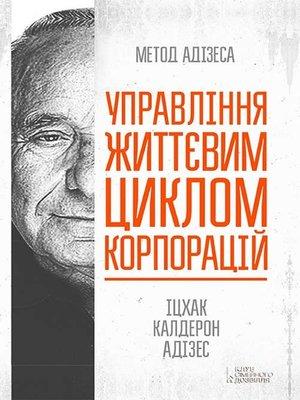 cover image of Управління життєвим циклом корпорацій (Upravlіnnja zhittєvim ciklom korporacіj)