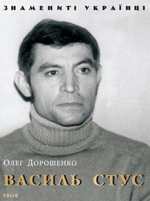 cover image of Василь Стус (Vasil' Stus)