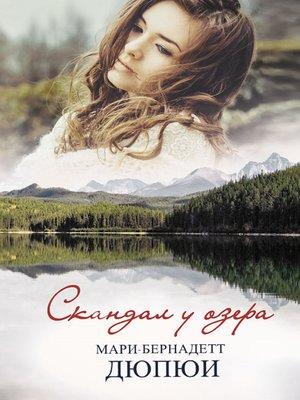 cover image of Скандал у озера (Skandal u ozera)