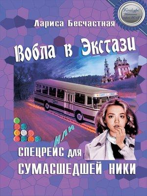 cover image of Вобла в эстази