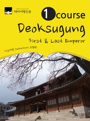 cover image of 1 Course Deoksugung