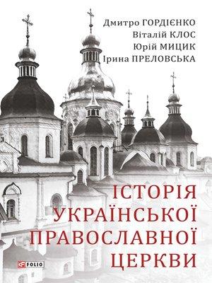 cover image of Історія Української Православної Церкви (Іstorіja Ukraїns'koї Pravoslavnoї Cerkvi)