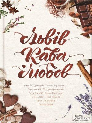 cover image of Львів. Кава. Любов (L'vіv. Kava. Ljubov)