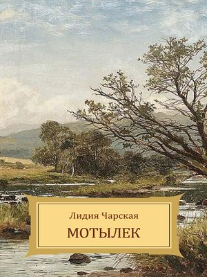 cover image of Motylek
