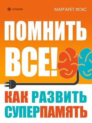 cover image of Помнить все! Как развить суперпамять