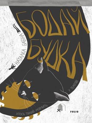 cover image of Бодай Будка