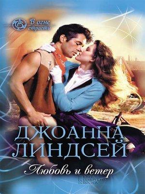 cover image of Любовь и ветер  (В огне страсти) (Ljubov' i veter  (V ogne strasti))