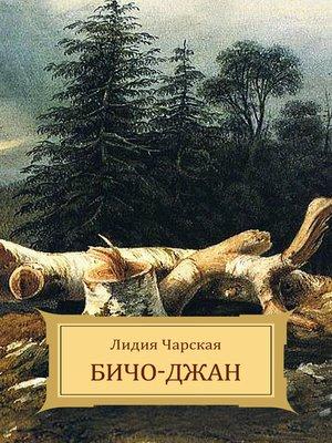 cover image of Bicho-dzhan