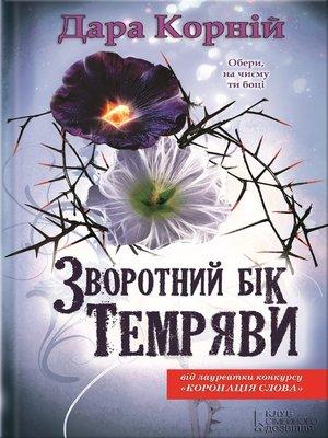 cover image of Зворотний бік темряви (Зворотний бік темряви)