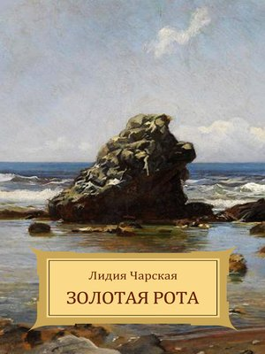 cover image of Zolotaja rota