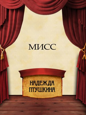 cover image of Miss