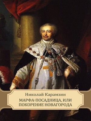 cover image of Statskij sovetnik